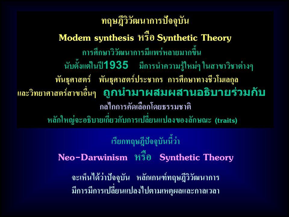 ทฤษฎีวิวัฒนาการปัจจุบัน Modem synthesis หรือ Synthetic Theory การศึกษาวิวัฒนาการมีแพร่หลายมากขึ้น นับตั้งแต่ในปี1935 มีการนำความรู้ใหม่ๆ ในสาขาวิชาต่างๆ พันธุศาสตร์ พันธุศาสตร์ประชากร การศึกษาทางชีวโมเลกุล และวิทยาศาสตร์สาขาอื่นๆ ถูกนำมาผสมผสานอธิบายร่วมกับ กลไกการคัดเลือกโดยธรรมชาติ หลักใหญ่จะอธิบายเกี่ยวกับการเปลี่ยนแปลงของลักษณะ (traits) เรียกทฤษฎีปัจจุบันนี้ว่า Neo-Darwinism หรือ Synthetic Theory จะเห็นได้ว่าปัจจุบัน หลักเกนฑ์ทฤษฎีวิวัฒนาการ มีการมีการเปลี่ยนแปลงไปตามเหตุผลและกาลเวลา