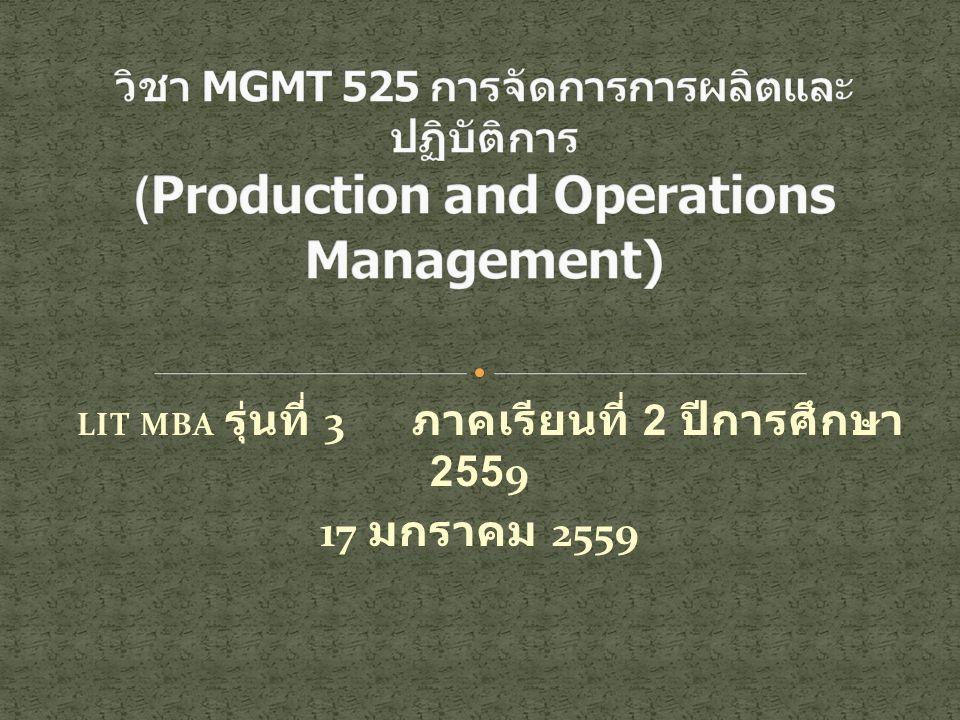 LIT MBA รุ่นที่ 3 ภาคเรียนที่ 2 ปีการศึกษา 2559 17 มกราคม 2559