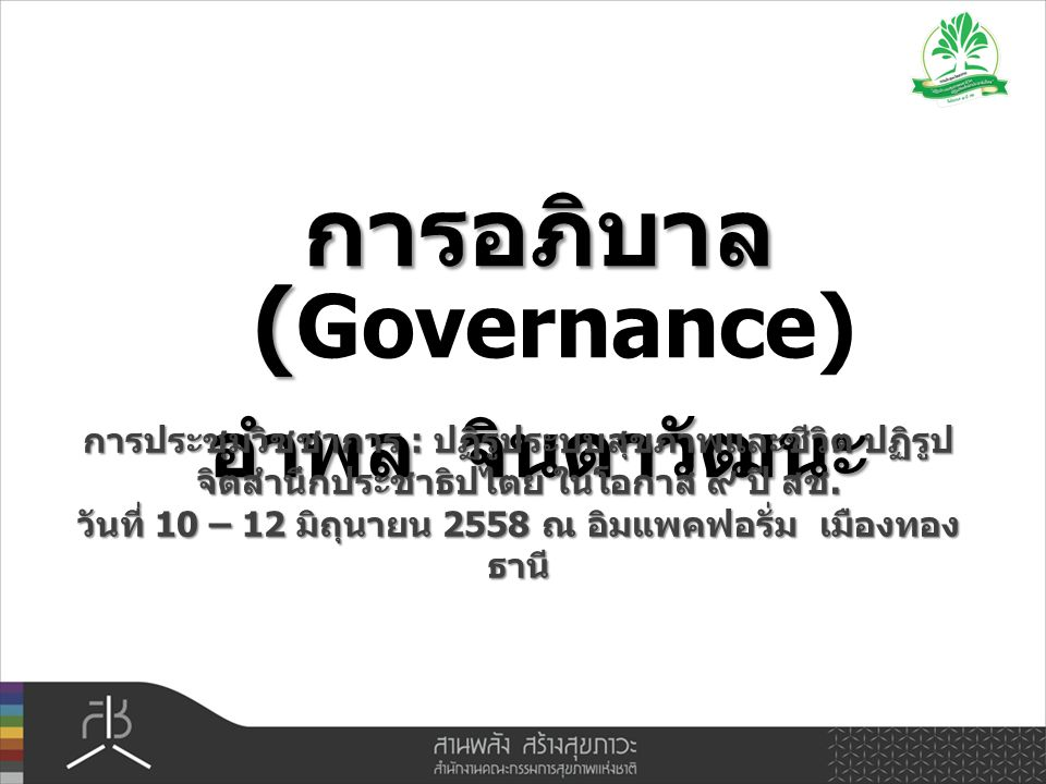 การอภิบาล ( การอภิบาล ( Governance) อำพล จินดาวัฒนะ การประชุมวิชชาการ : ปฏิรูประบบสุขภาพและชีวิต ปฏิรูป จิตสำนึกประชาธิปไตย ในโอกาส ๙ ปี สช.
