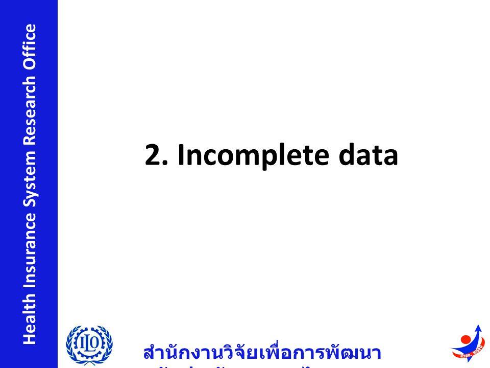 สำนักงานวิจัยเพื่อการพัฒนา หลักประกันสุขภาพไทย Health Insurance System Research Office 2.