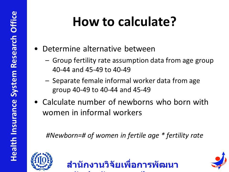 สำนักงานวิจัยเพื่อการพัฒนา หลักประกันสุขภาพไทย Health Insurance System Research Office How to calculate.