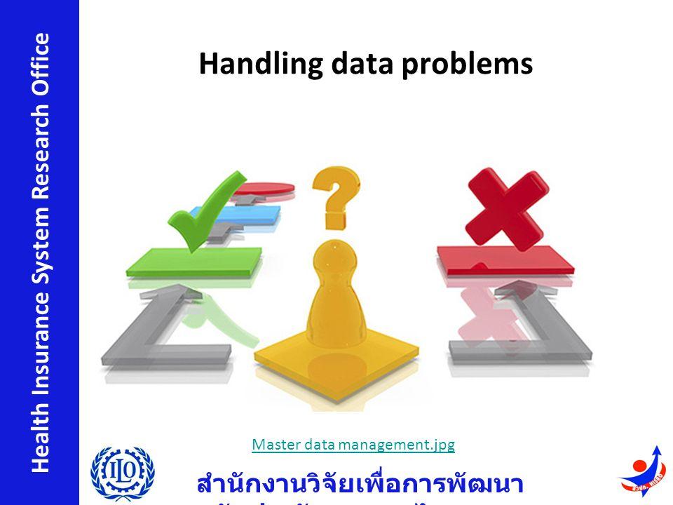 สำนักงานวิจัยเพื่อการพัฒนา หลักประกันสุขภาพไทย Health Insurance System Research Office Handling data problems Master data management.jpg