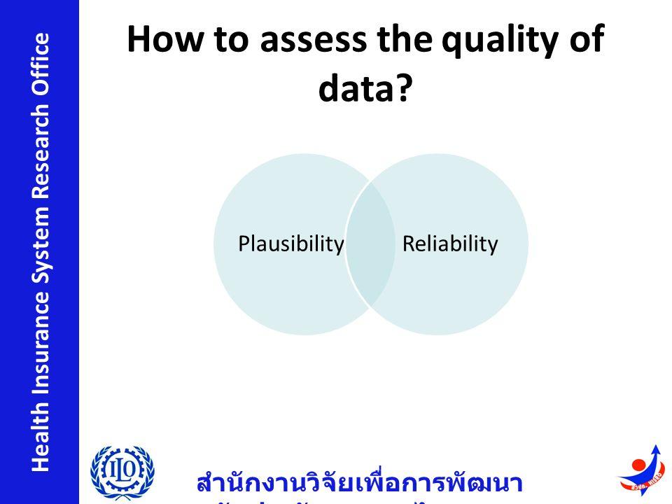 สำนักงานวิจัยเพื่อการพัฒนา หลักประกันสุขภาพไทย Health Insurance System Research Office How to assess the quality of data.