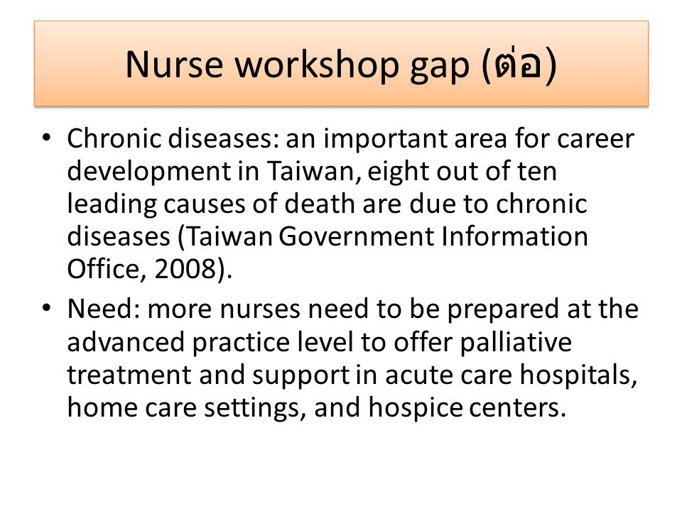 Nurse workshop gap ( ต่อ ) Chronic diseases: an important area for career development in Taiwan, eight out of ten leading causes of death are due to c