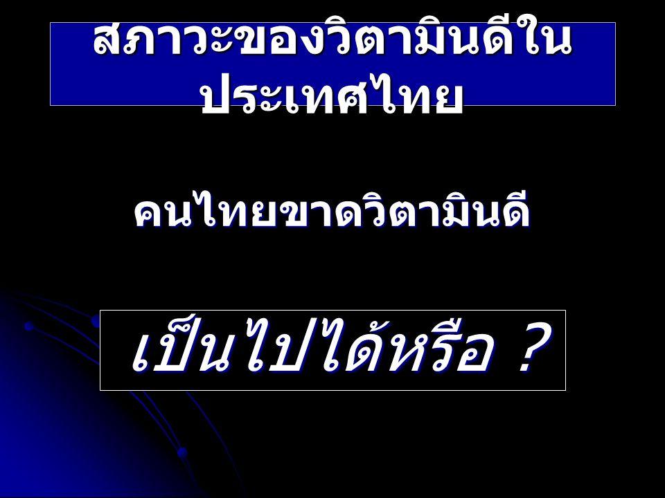 คนไทยขาดวิตามินดี เป็นไปได้หรือ ? สภาวะของวิตามินดีใน ประเทศไทย