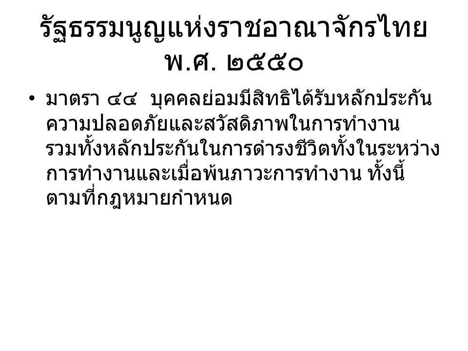 รัฐธรรมนูญแห่งราชอาณาจักรไทย พ. ศ.