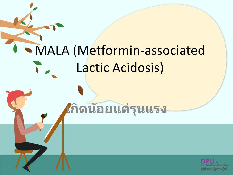 MALA (Metformin-associated Lactic Acidosis) เกิดน้อยแต่รุนแรง