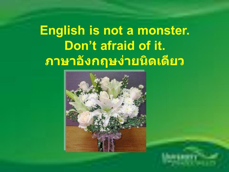 English is not a monster. Don't afraid of it. ภาษาอังกฤษง่ายนิดเดียว