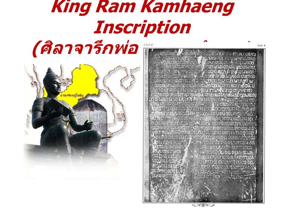 King Ram Kamhaeng Inscription ( ศิลาจารึกพ่อขุนรามคำแหง )