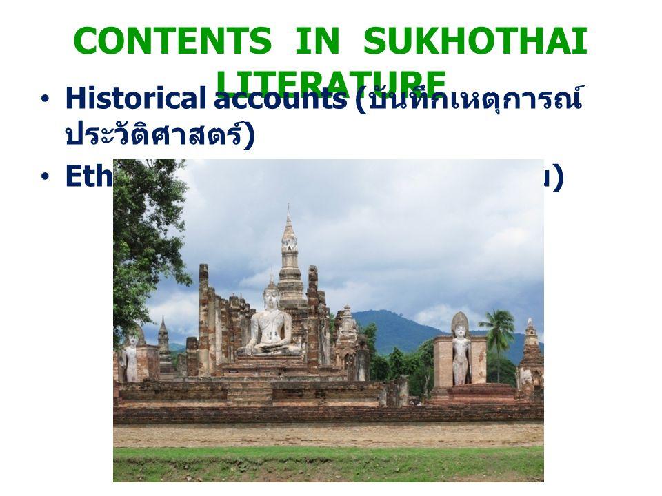 CONTENTS IN SUKHOTHAI LITERATURE Historical accounts ( บันทึกเหตุการณ์ ประวัติศาสตร์ ) Ethical practices ( ส่งเสริมจริยธรรม )