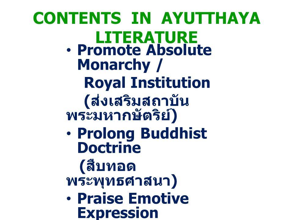 CONTENTS IN AYUTTHAYA LITERATURE Promote Absolute Monarchy / Royal Institution ( ส่งเสริมสถาบัน พระมหากษัตริย์ ) Prolong Buddhist Doctrine ( สืบทอด พร