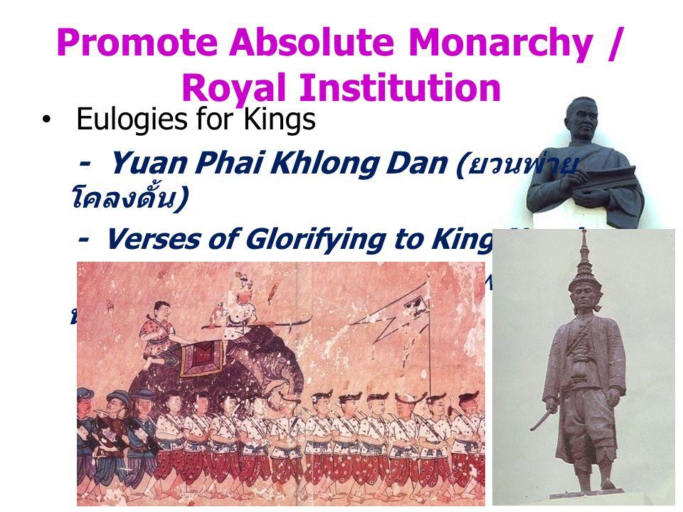 Promote Absolute Monarchy / Royal Institution Eulogies for Kings - Yuan Phai Khlong Dan ( ยวนพ่าย โคลงดั้น ) - Verses of Glorifying to King Narai ( โค