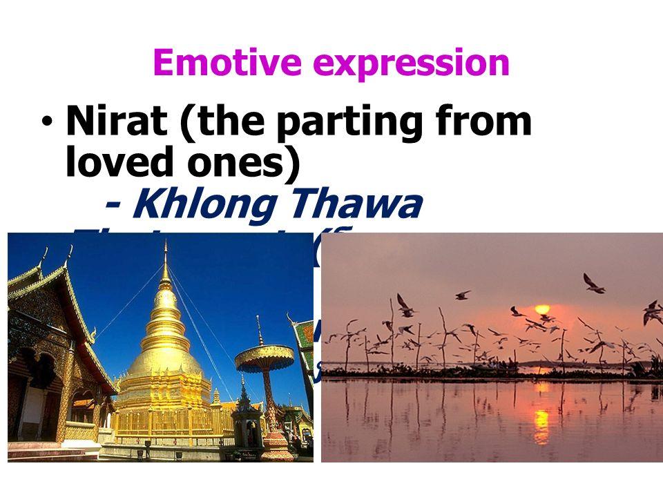 Emotive expression Nirat (the parting from loved ones) - Khlong Thawa Thotsamat ( โคลงทวาทศ มาส ) - Kam Suan Khlong Dan ( กำสรวลโคลงดั้น )