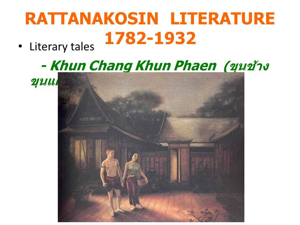 RATTANAKOSIN LITERATURE 1782-1932 Literary tales - Khun Chang Khun Phaen ( ขุนช้าง ขุนแผน )