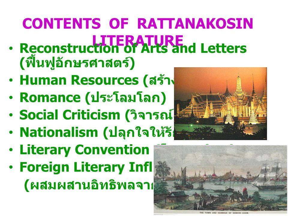 CONTENTS OF RATTANAKOSIN LITERATURE Reconstruction of Arts and Letters ( ฟื้นฟูอักษรศาสตร์ ) Human Resources ( สร้างคุณภาพคน ) Romance ( ประโลมโลก ) S