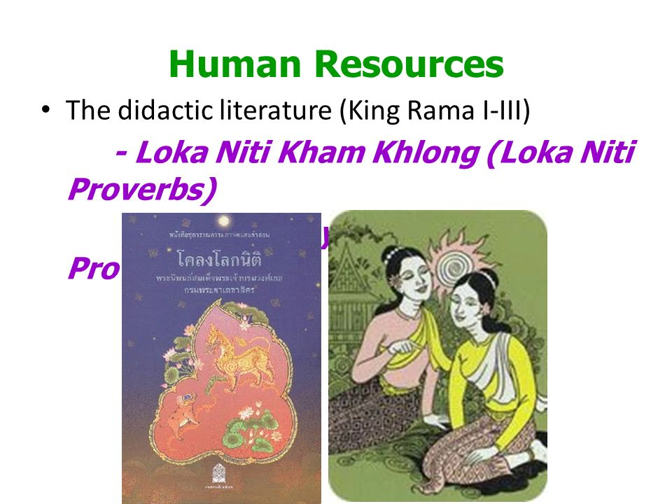 Human Resources The didactic literature (King Rama I-III) - Loka Niti Kham Khlong (Loka Niti Proverbs) - Supasit Sonying (Ladies' Proverbs)
