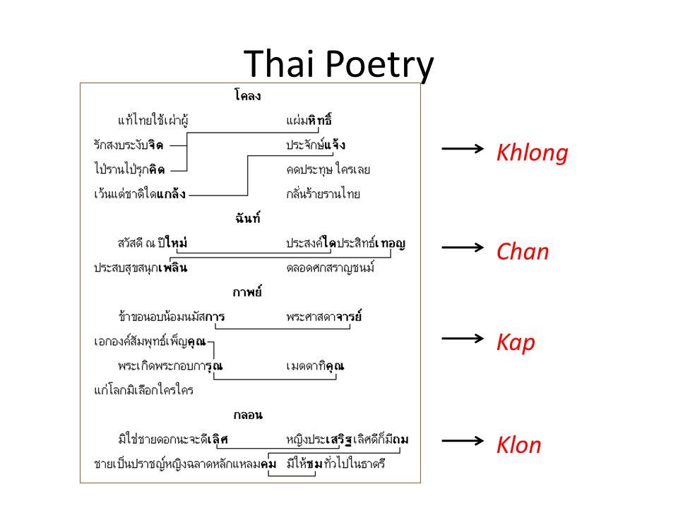 4 Periods of Thai Literature Sukhothai Period (1238- 1377) Ayutthaya Period (1350- 1767) Thonburi Period (1767- 1782) Rattanakosin Period (1782-present)