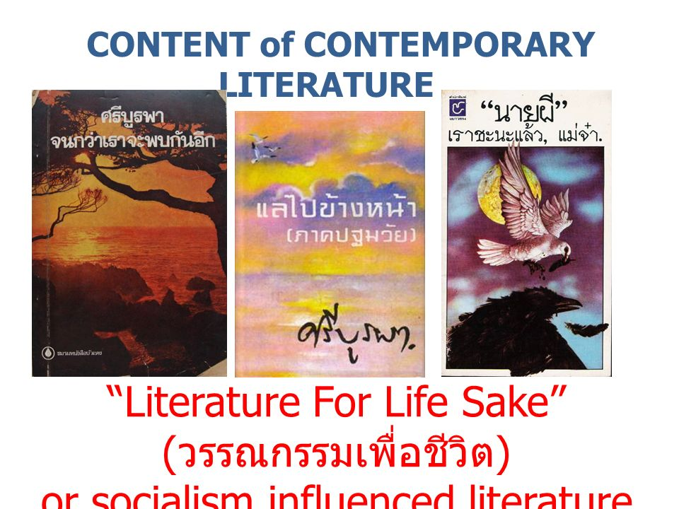 CONTENT of CONTEMPORARY LITERATURE Literature For Life Sake ( วรรณกรรมเพื่อชีวิต ) or socialism influenced literature