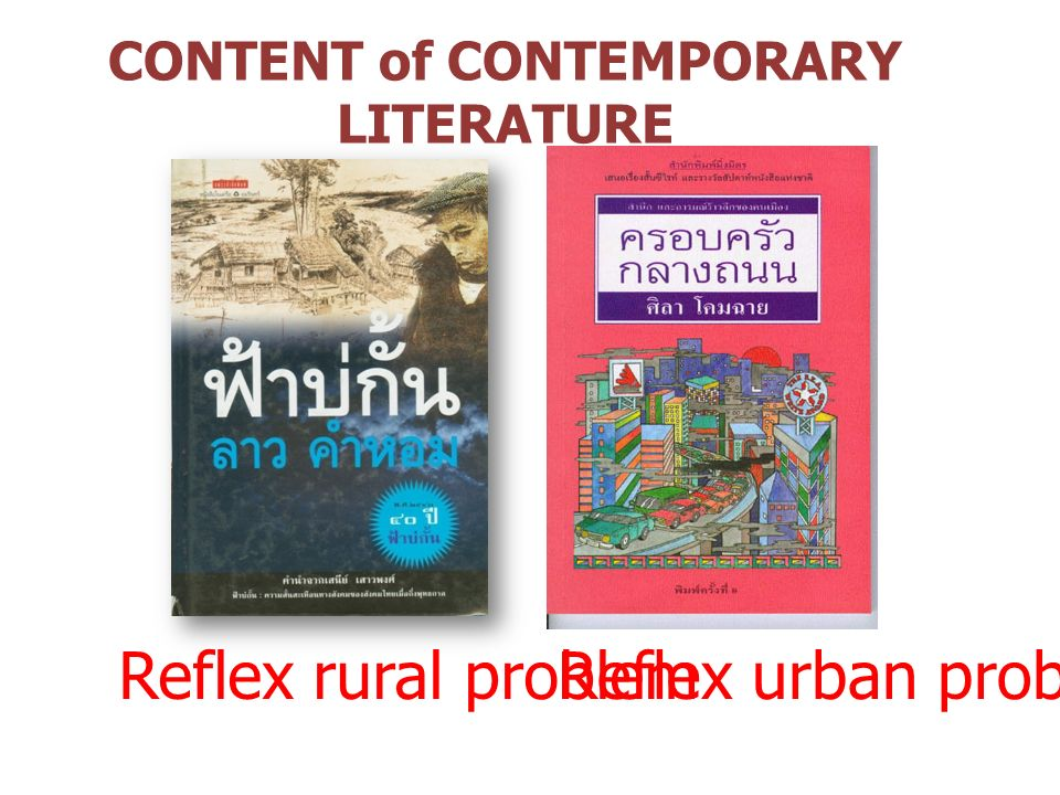 CONTENT of CONTEMPORARY LITERATURE Reflex rural problemReflex urban problem