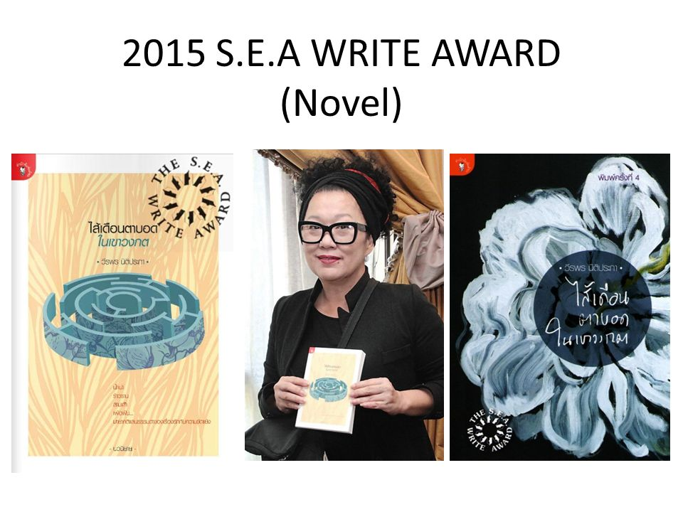 2015 S.E.A WRITE AWARD (Novel)