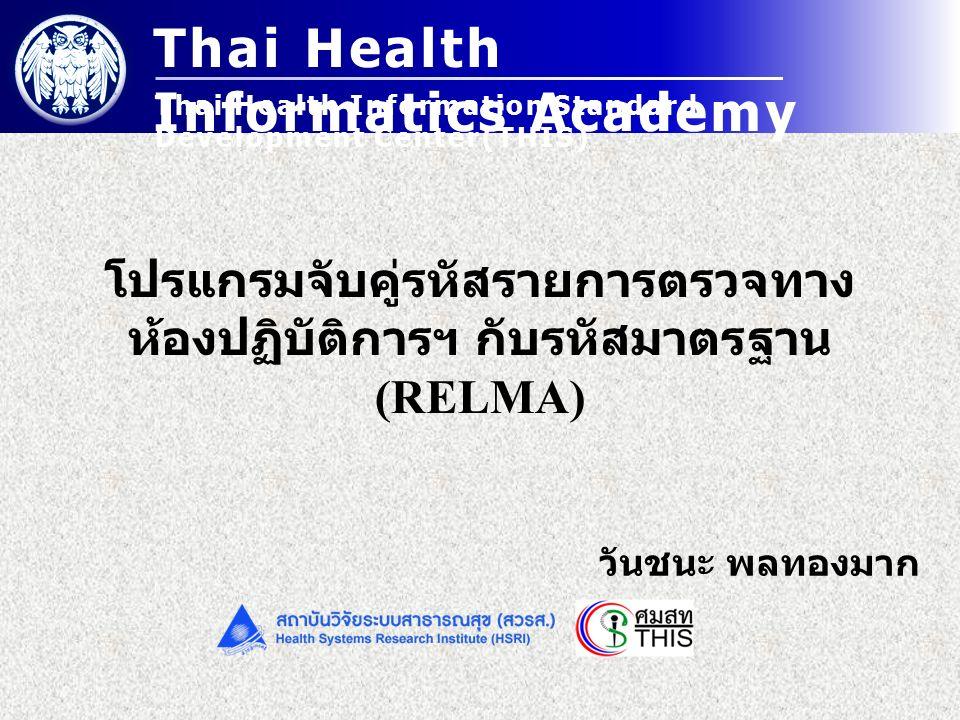 Thai Health Informatics Academy Thai Health Information Standard Development Center(THIS) Outline  องค์ประกอบของโปรแกรมจับคู่ RELMA  วิธีการใช้โปรแกรมจับคู่ RELMA  รายงานผลการจับคู่รายการตรวจท้องถิ่นกับ LOINC