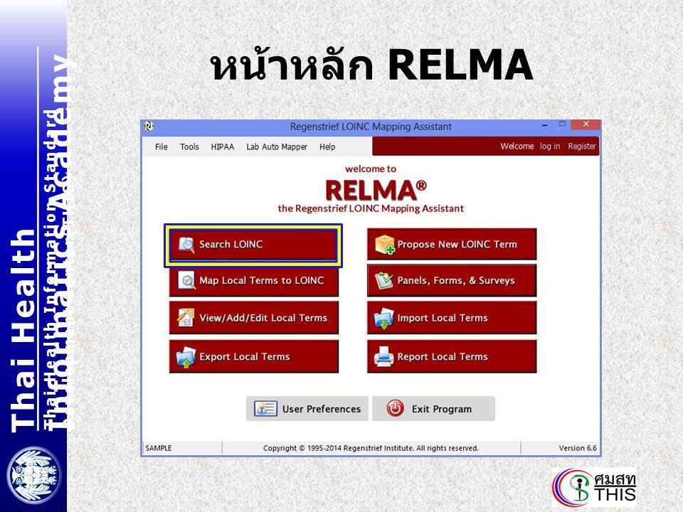 Thai Health Informatics Academy Thai Health Information Standard Development Center(THIS) หน้าหลัก RELMA