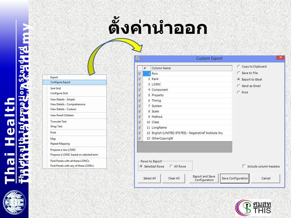 Thai Health Informatics Academy Thai Health Information Standard Development Center(THIS) ตั้งค่านำออก