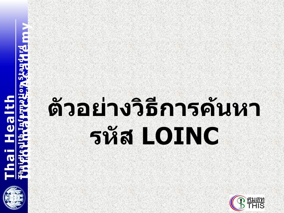 Thai Health Informatics Academy Thai Health Information Standard Development Center(THIS) ตัวอย่างวิธีการค้นหา รหัส LOINC