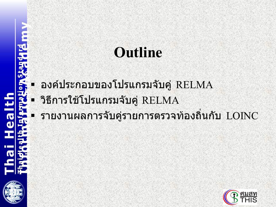 Thai Health Informatics Academy Thai Health Information Standard Development Center(THIS) ผลการค้นหา