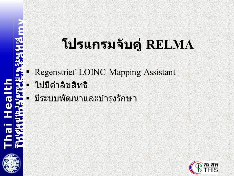Thai Health Informatics Academy Thai Health Information Standard Development Center(THIS) โปรแกรมจับคู่ RELMA  Regenstrief LOINC Mapping Assistant  ไม่มีค่าลิขสิทธิ  มีระบบพัฒนาและบำรุงรักษา