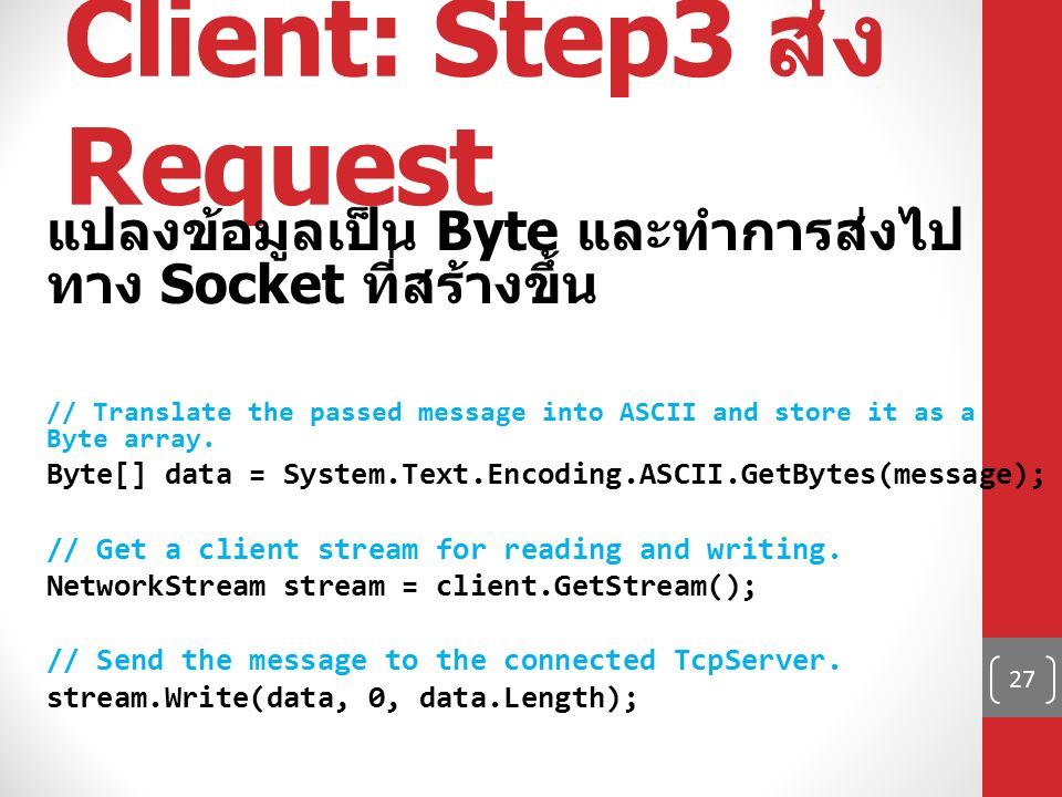 Client: Step3 ส่ง Request แปลงข้อมูลเป็น Byte และทำการส่งไป ทาง Socket ที่สร้างขึ้น // Translate the passed message into ASCII and store it as a Byte array.