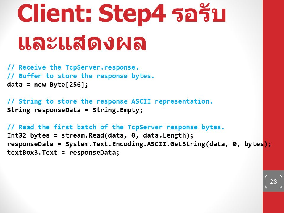 Client: Step4 รอรับ และแสดงผล // Receive the TcpServer.response.