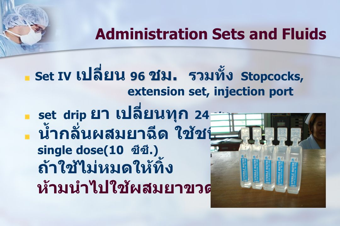 Administration Sets and Fluids Set IV เปลี่ยน 96 ชม.