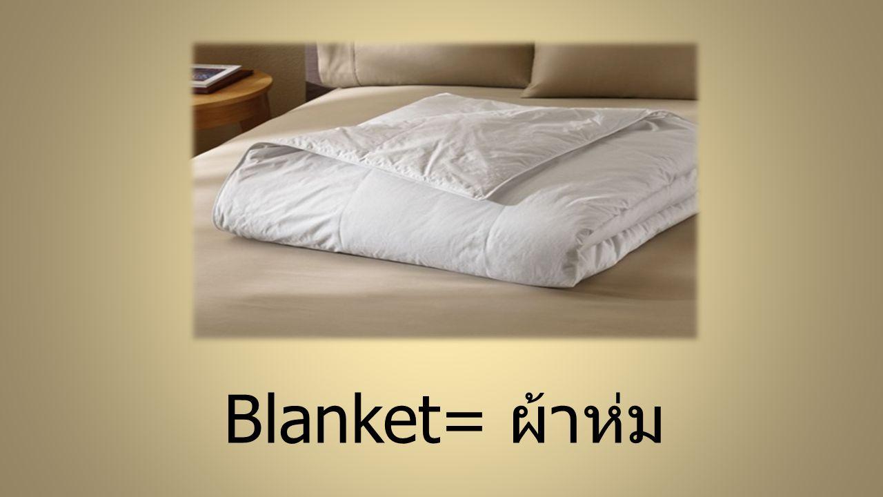 Blanket= ผ้าห่ม