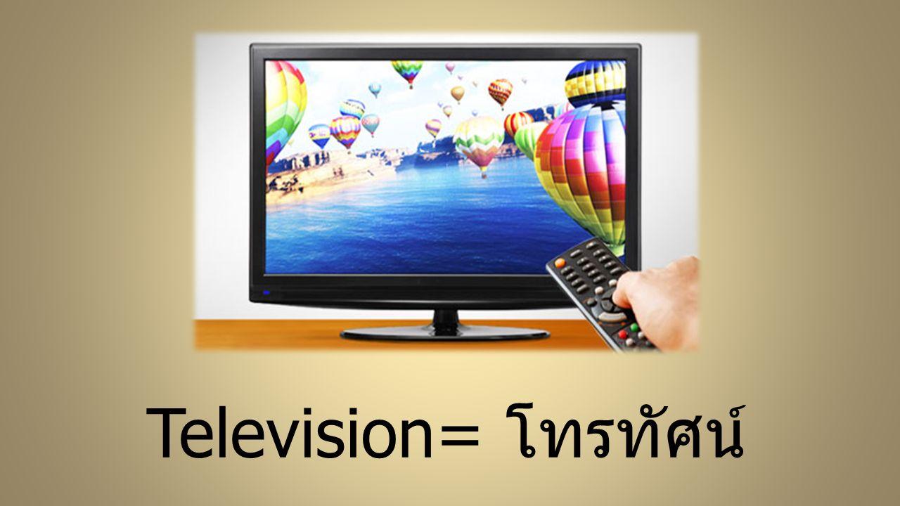 Television= โทรทัศน์