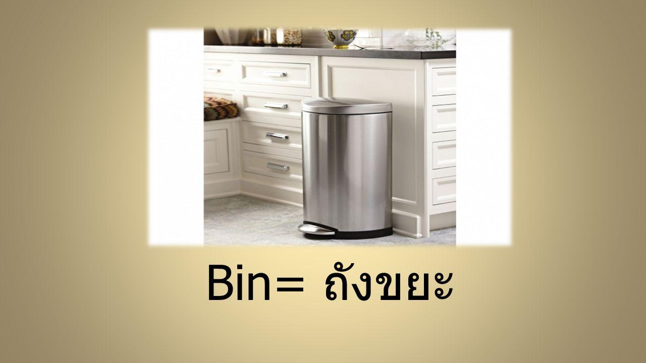 Bin= ถังขยะ