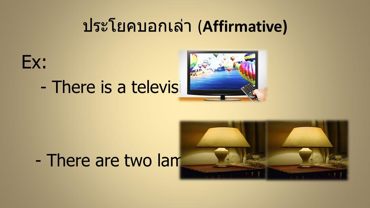 ประโยคบอกเล่า (Affirmative) Ex: - There is a television. - There are two lamps.