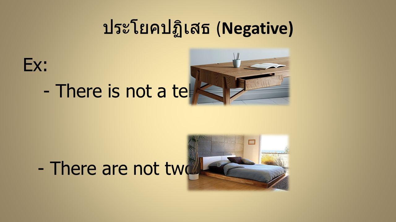ประโยคปฏิเสธ (Negative) Ex: - There is not a television. - There are not two lamps.