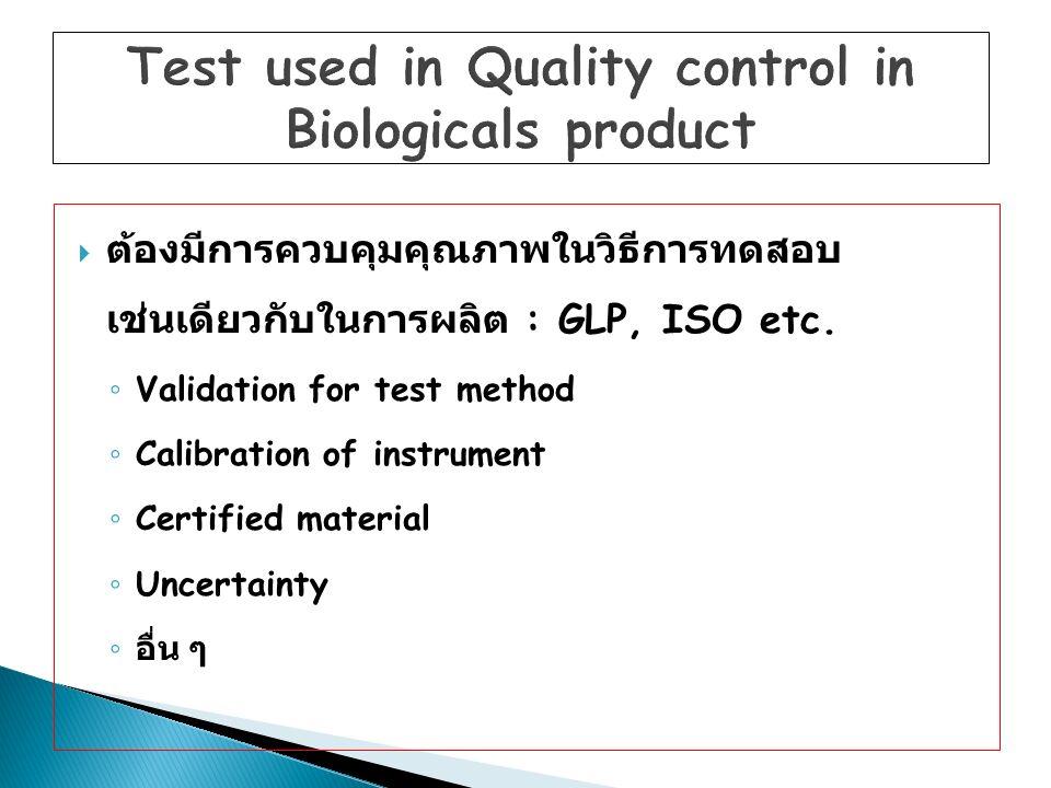  ต้องมีการควบคุมคุณภาพในวิธีการทดสอบ เช่นเดียวกับในการผลิต : GLP, ISO etc.