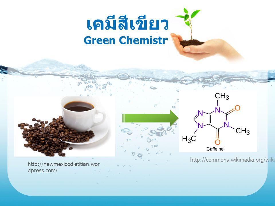 เคมีสีเขียว Green Chemistry http://newmexicodietitian.wor dpress.com/ http://commons.wikimedia.org/wiki