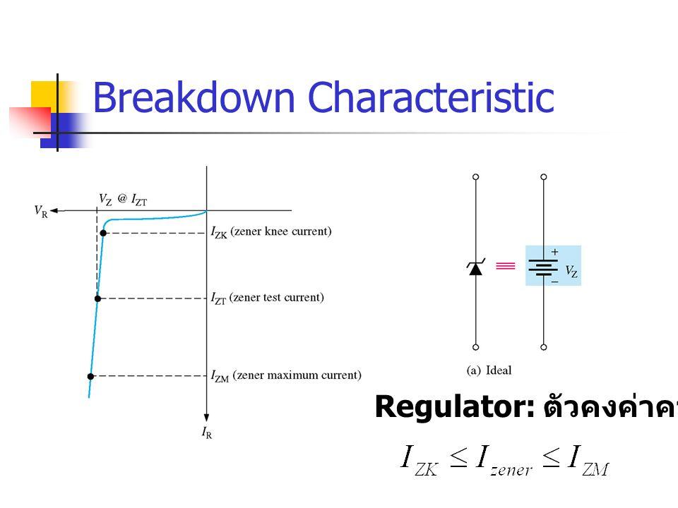 Breakdown Characteristic Regulator: ตัวคงค่าความต่างศักย์