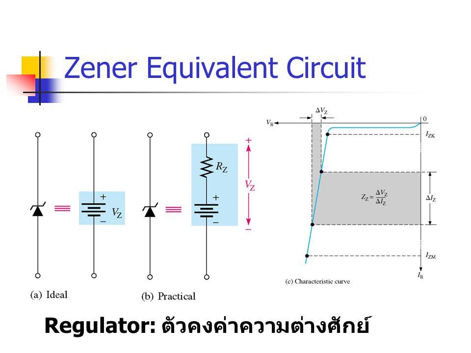Zener Equivalent Circuit Regulator: ตัวคงค่าความต่างศักย์