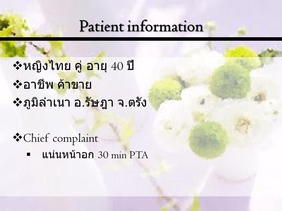 Patient information  หญิงไทย คู่ อายุ 40 ปี  อาชีพ ค้าขาย  ภูมิลำเนา อ.