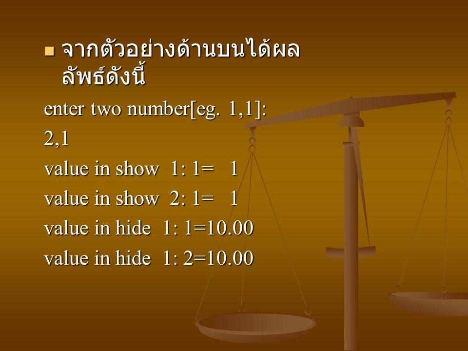 จากตัวอย่างด้านบนได้ผล ลัพธ์ดังนี้ จากตัวอย่างด้านบนได้ผล ลัพธ์ดังนี้ enter two number[eg.