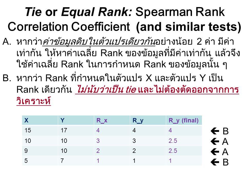 Tie or Equal Rank: Spearman Rank Correlation Coefficient (and similar tests) A.หากว่าค่าข้อมูลดิบในตัวแปรเดียวกันอย่างน้อย 2 ค่า มีค่า เท่ากัน ให้หาค่