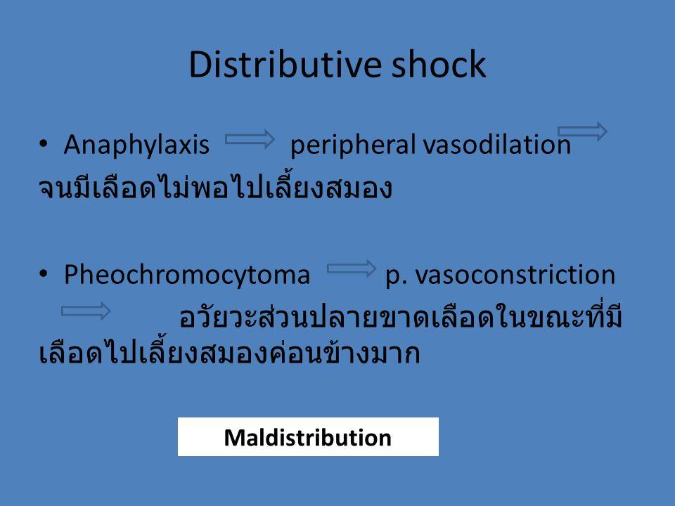 Anaphylaxis peripheral vasodilation จนมีเลือดไม่พอไปเลี้ยงสมอง Pheochromocytoma p. vasoconstriction อวัยวะส่วนปลายขาดเลือดในขณะที่มี เลือดไปเลี้ยงสมอง
