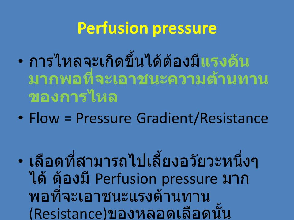 Tension pneumothorax Intrathoracic pressure  Venous Return Acute respiratory distress Subcutaneous emphysema Trachea shift Engorged neck veins Hypotension Decreased BS Hyper resonance percussion Needle thoracotomy เพื่อ decompression และทำ ICD ต่อไป