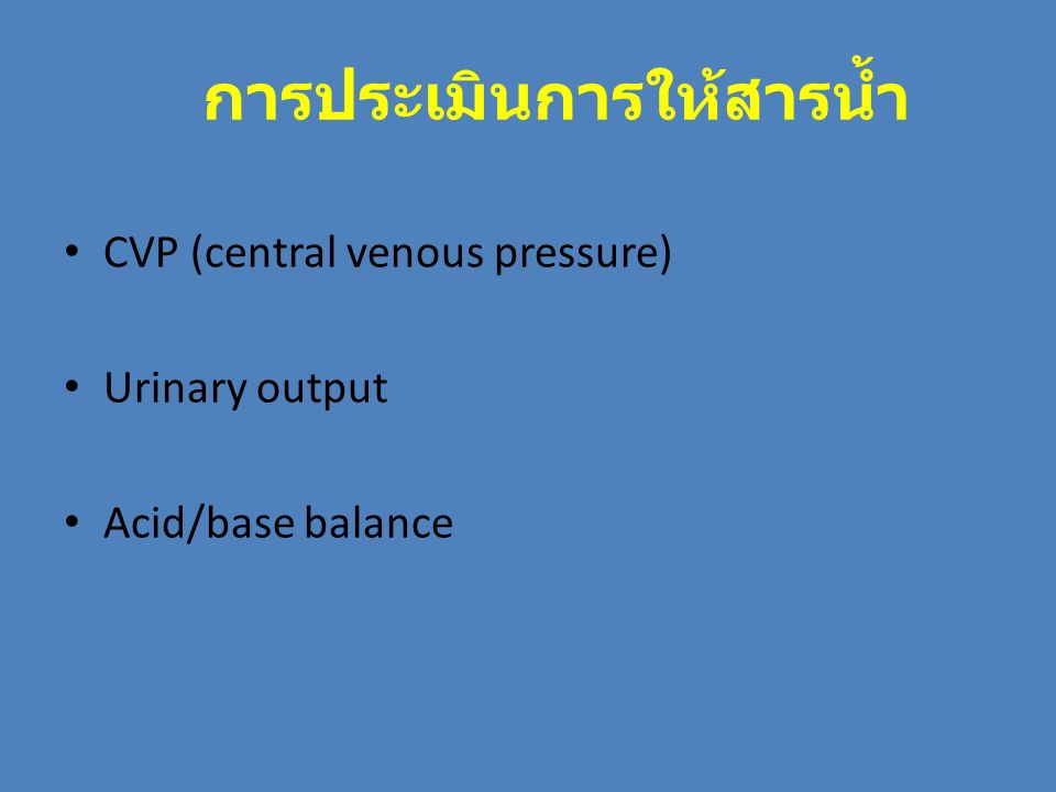 การประเมินการให้สารน้ำ CVP (central venous pressure) Urinary output Acid/base balance