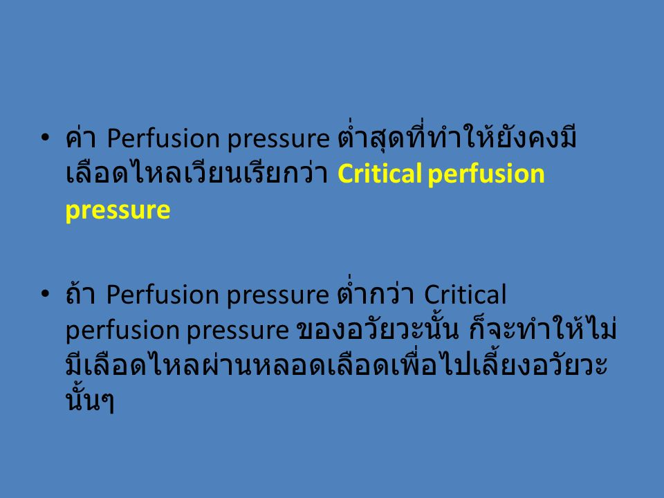 Neurogenic shock Decreased sympathetic tone Spinal cord injury และมักไม่สัมพันธ์กับภาวะ intracranial injury Bradycardia Hypotension No narrow pulse pressure and cutaneous vasoconstriction