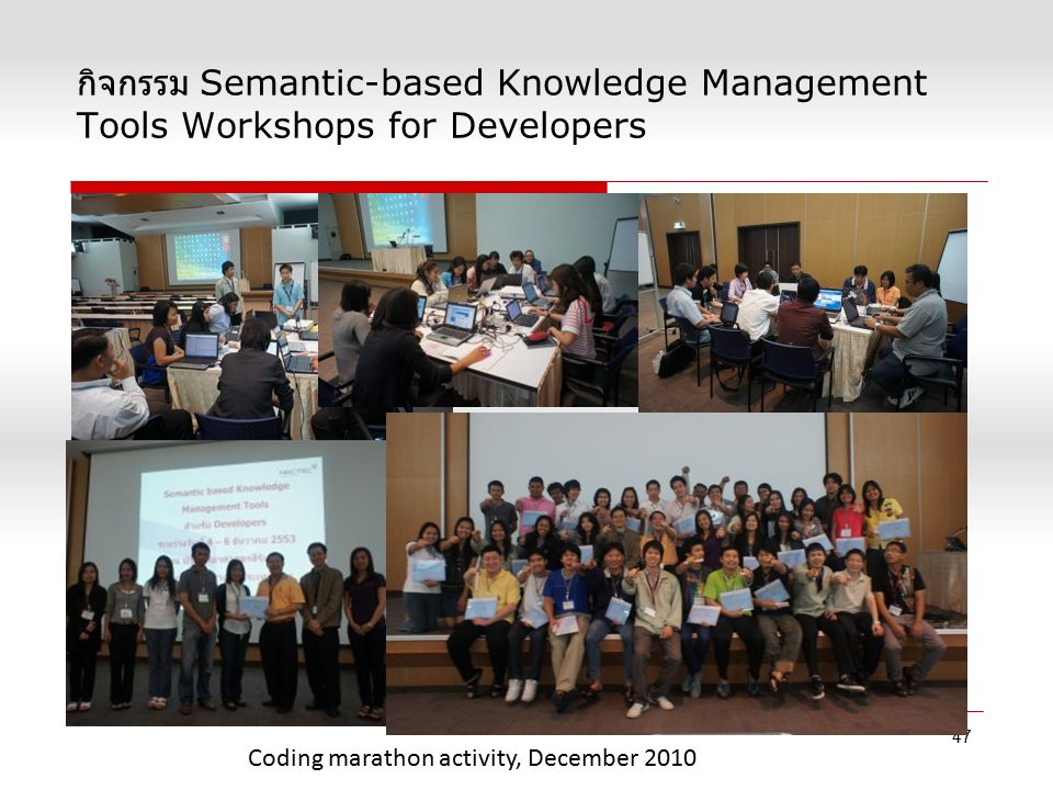 กิจกรรม Semantic-based Knowledge Management Tools Workshops for Developers 47 Coding marathon activity, December 2010
